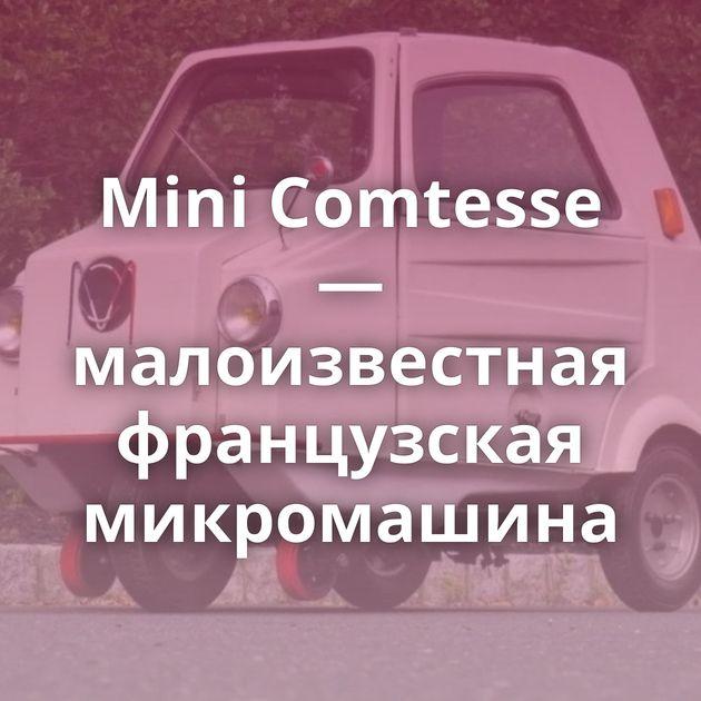 Mini Comtesse — малоизвестная французская микромашина
