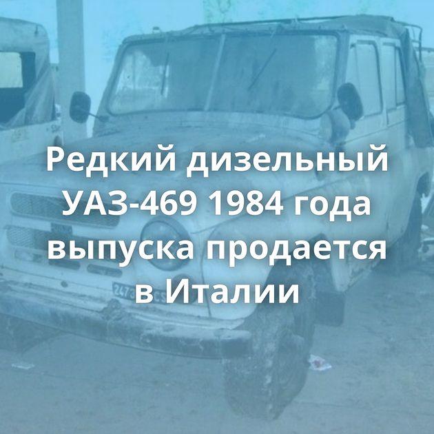 Редкий дизельный УАЗ-469 1984 года выпуска продается вИталии