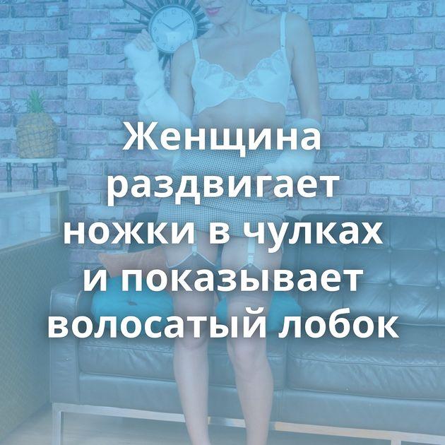 Женщина раздвигает ножки в чулках и показывает волосатый лобок