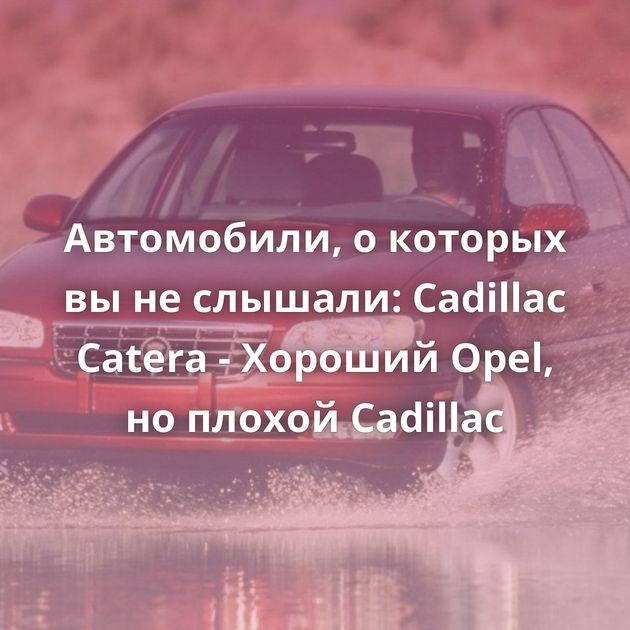Автомобили, окоторых вынеслышали: Cadillac Catera - Хороший Opel, ноплохой Cadillac