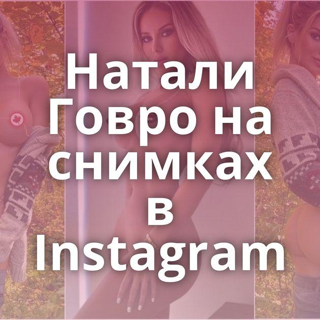 Натали Говро на снимках в Instagram