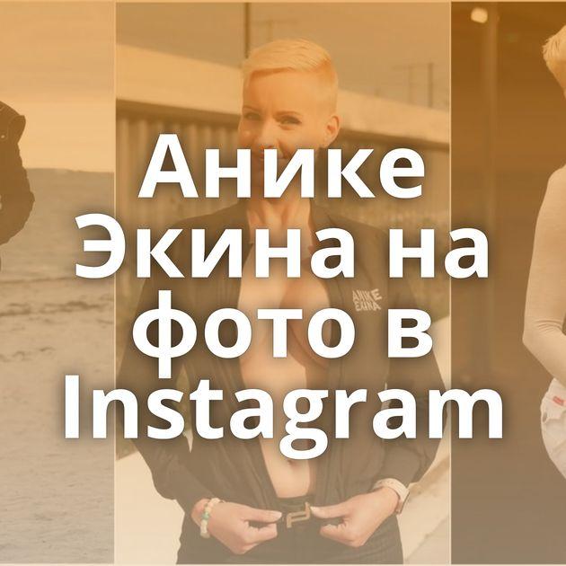Анике Экина на фото в Instagram