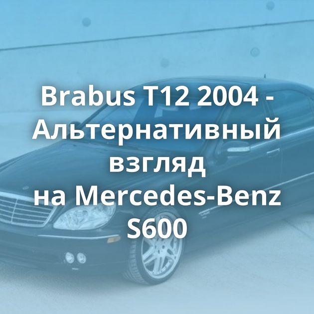 Brabus T122004 - Альтернативный взгляд наMercedes-Benz S600