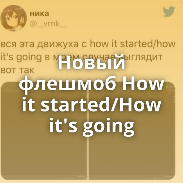 Новый флешмоб How it started/How it's going