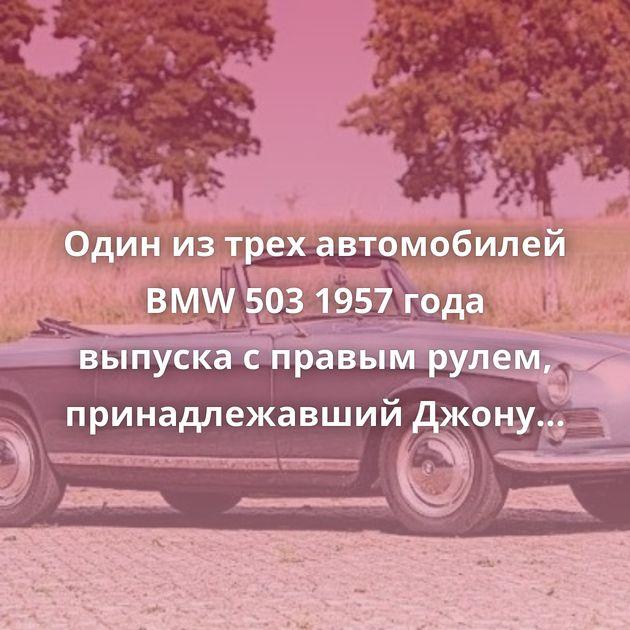 Один изтрех автомобилей BMW5031957 года выпуска справым рулем, принадлежавший Джону Сёртису