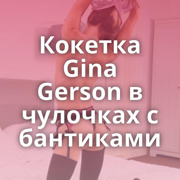 Кокетка Gina Gerson в чулочках с бантиками