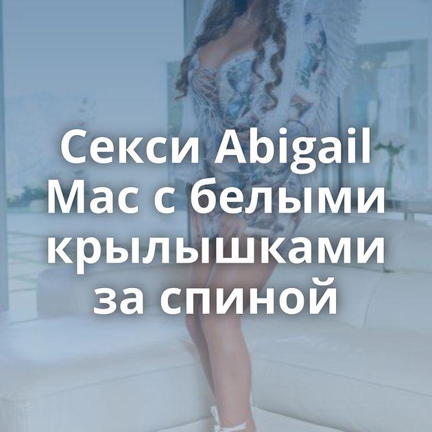 Секси Abigail Mac с белыми крылышками за спиной