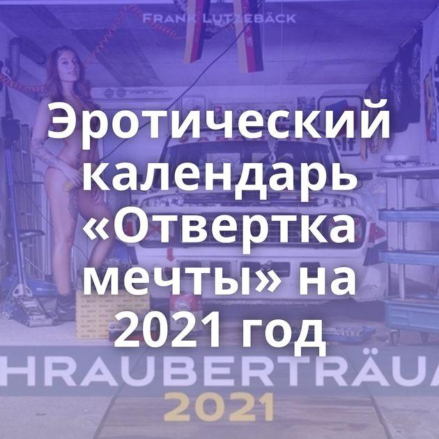 Эротический календарь «Отвертка мечты» на 2021 год