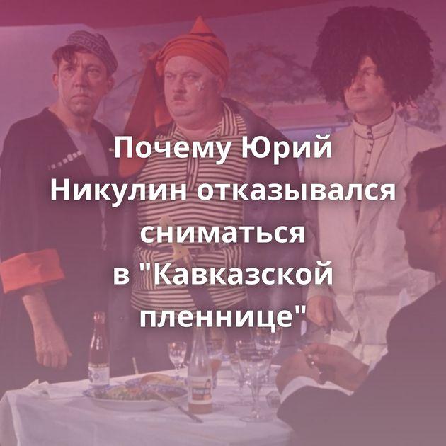 Почему Юрий Никулин отказывался сниматься в
