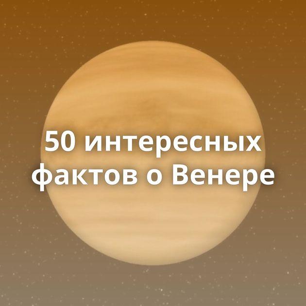50интересных фактов оВенере