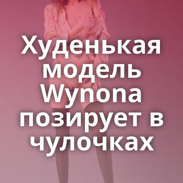 Худенькая модель Wynona позирует в чулочках