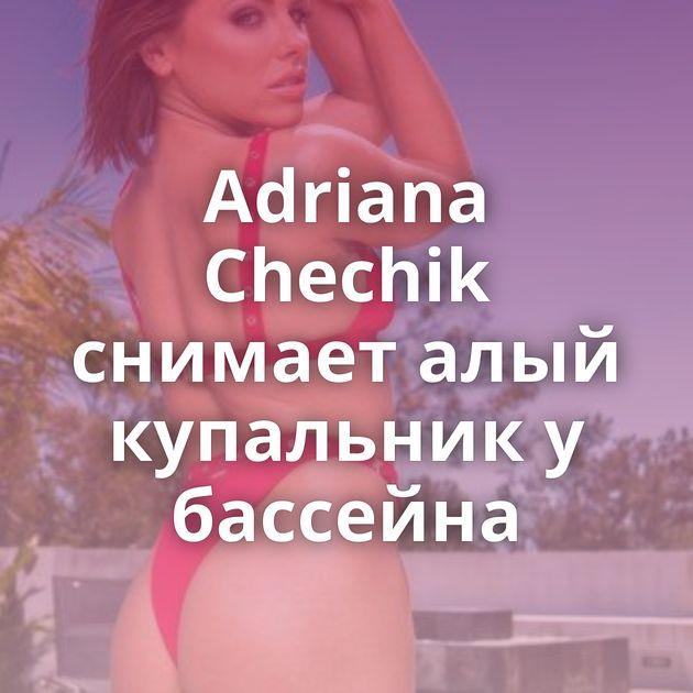 Adriana Chechik снимает алый купальник у бассейна