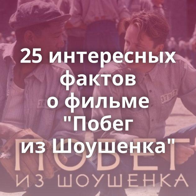 25интересных фактов офильме