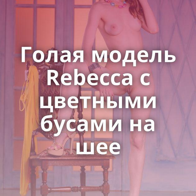 Голая модель Rebecca с цветными бусами на шее