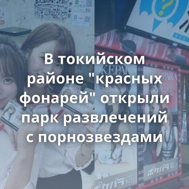 Втокийском районе