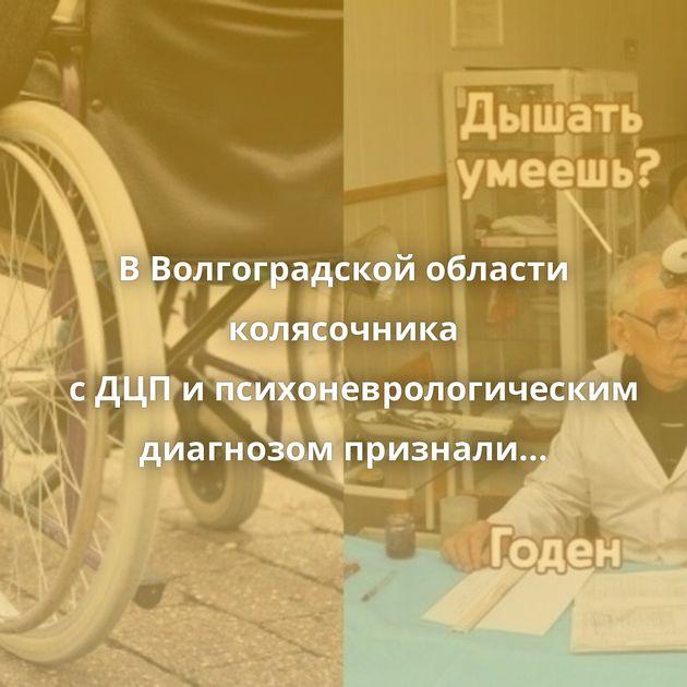 ВВолгоградской области колясочника сДЦПипсихоневрологическим диагнозом признали дееспособным