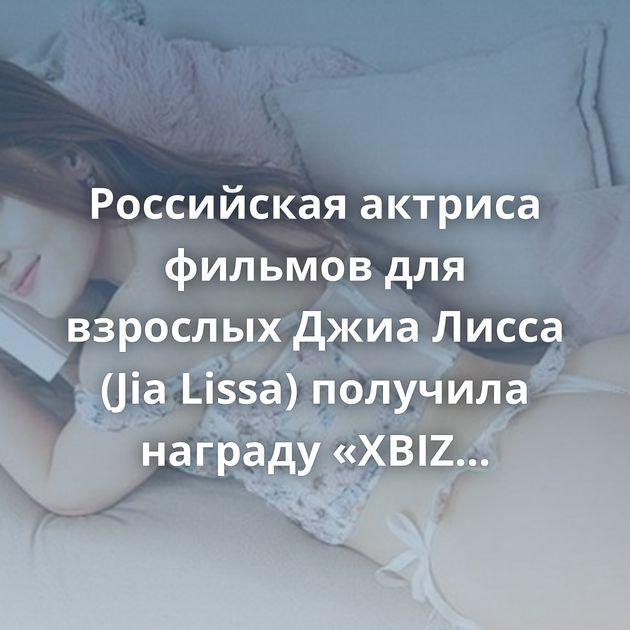 Российская актриса фильмов для взрослых Джиа Лисса (Jia Lissa) получила награду «XBIZ Europa Award»