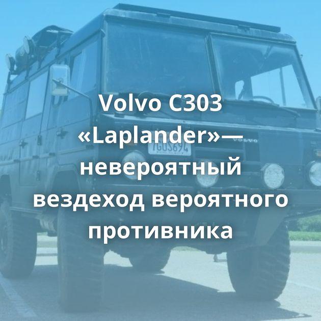 Volvo С303 «Laplander»— невероятный вездеход вероятного противника