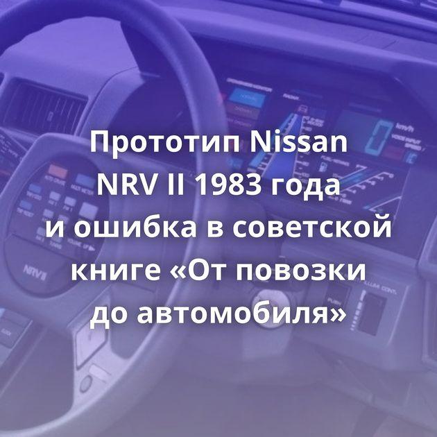Прототип Nissan NRVII1983 года иошибка всоветской книге «Отповозки доавтомобиля»