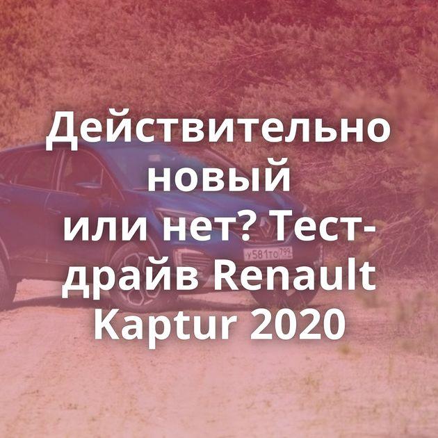 Действительно новый илинет? Тест-драйв Renault Kaptur 2020