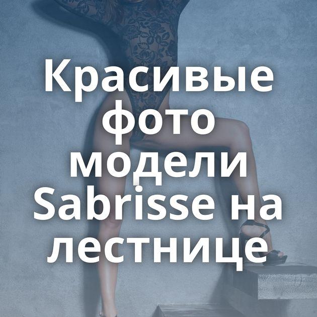 Красивые фото модели Sabrisse на лестнице