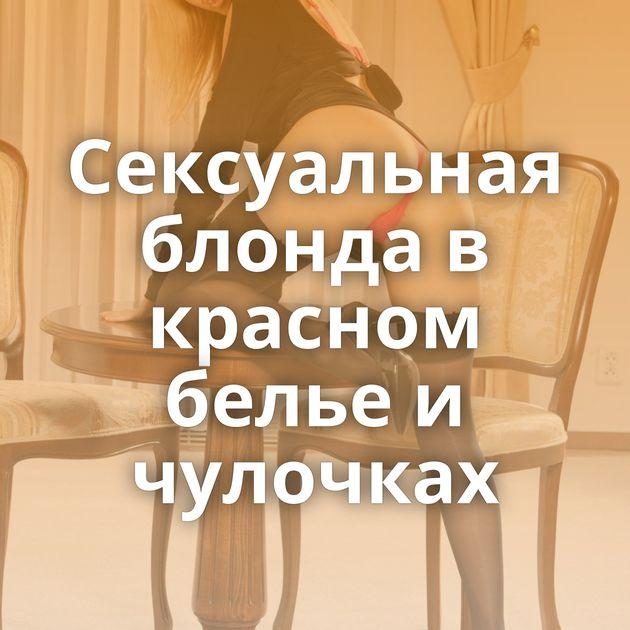 Сексуальная блонда в красном белье и чулочках