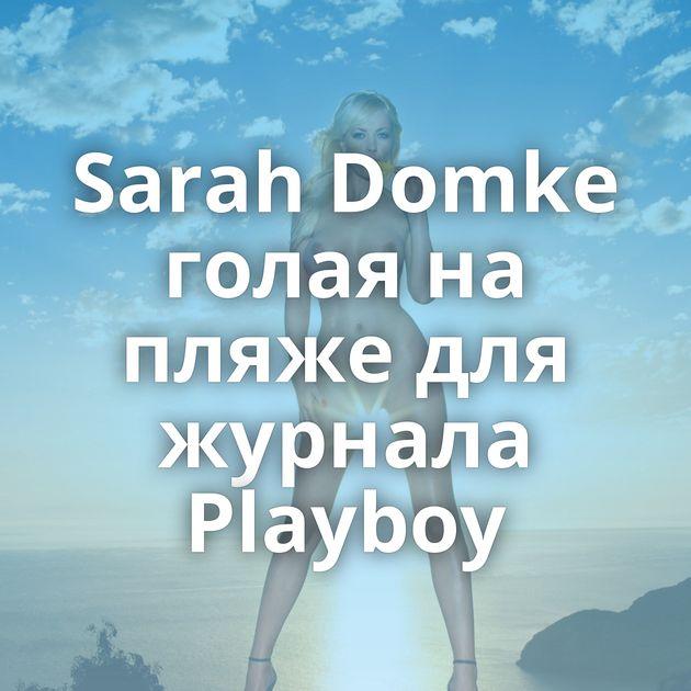 Sarah Domke голая на пляже для журнала Playboy
