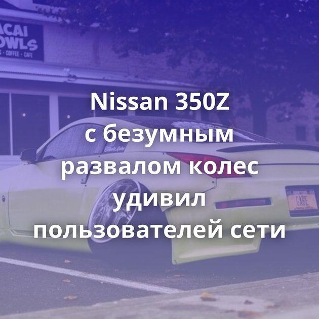 Nissan 350Z сбезумным развалом колес удивил пользователей сети