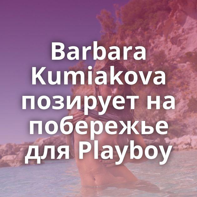 Barbara Kumiakova позирует на побережье для Playboy