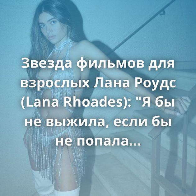 Звезда фильмов для взрослых Лана Роудс (Lana Rhoades):
