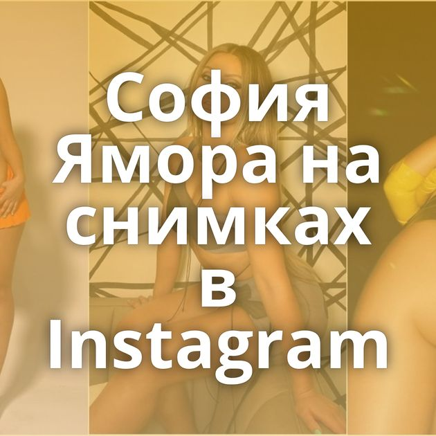 София Ямора на снимках в Instagram