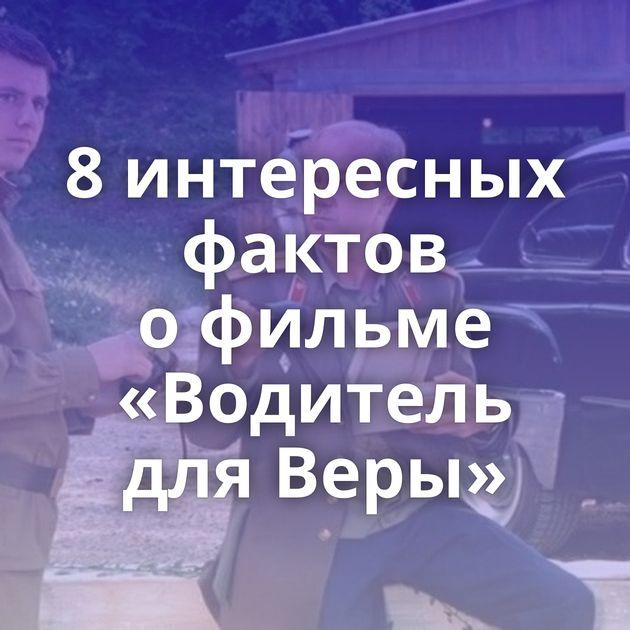 8интересных фактов офильме «Водитель дляВеры»