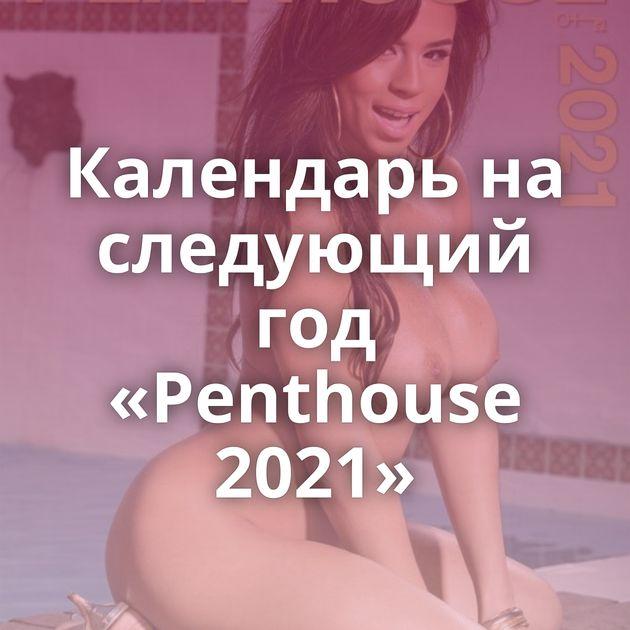 Календарь на следующий год «Penthouse 2021»