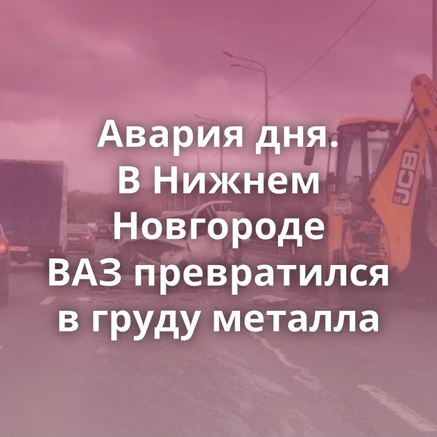 Авария дня. ВНижнем Новгороде ВАЗпревратился вгруду металла