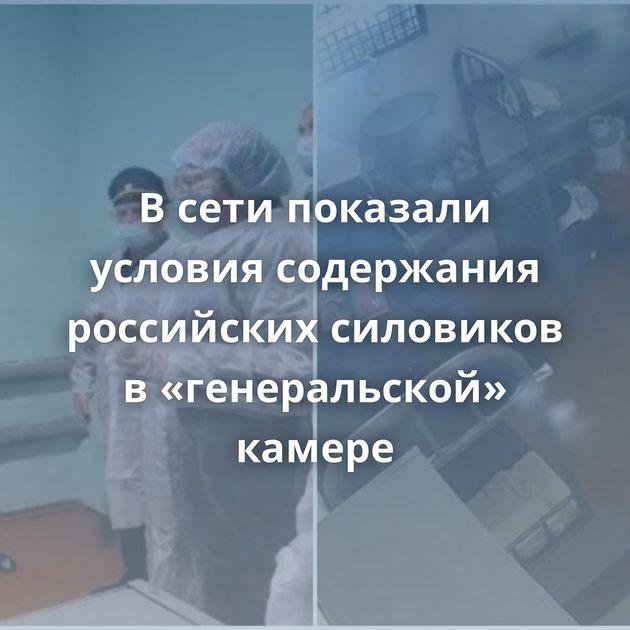 Всети показали условия содержания российских силовиков в«генеральской» камере