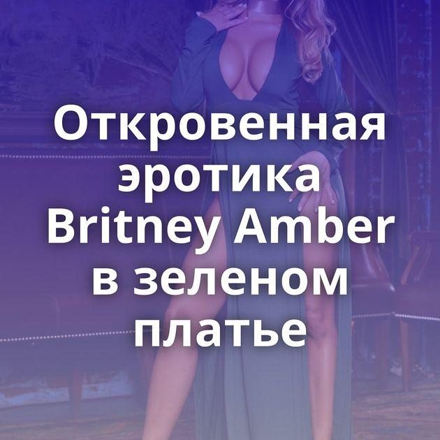 Откровенная эротика Britney Amber в зеленом платье