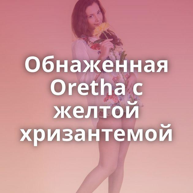 Обнаженная Oretha с желтой хризантемой