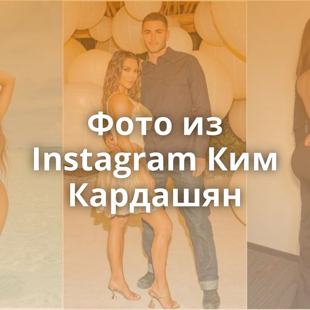 Фото из Instagram Ким Кардашян