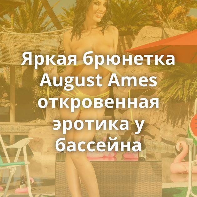 Яркая брюнетка August Ames откровенная эротика у бассейна
