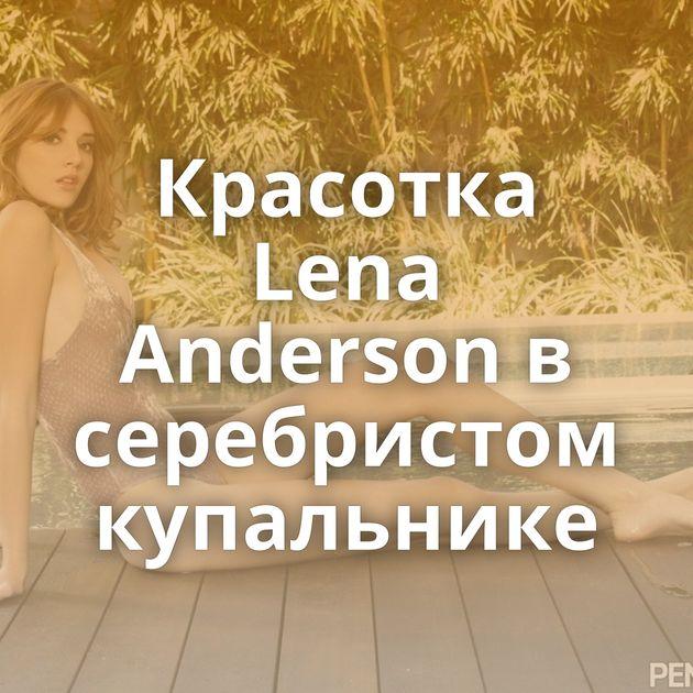 Красотка Lena Anderson в серебристом купальнике
