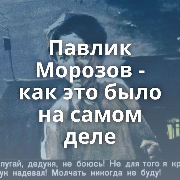 Павлик Морозов - какэтобыло насамом деле