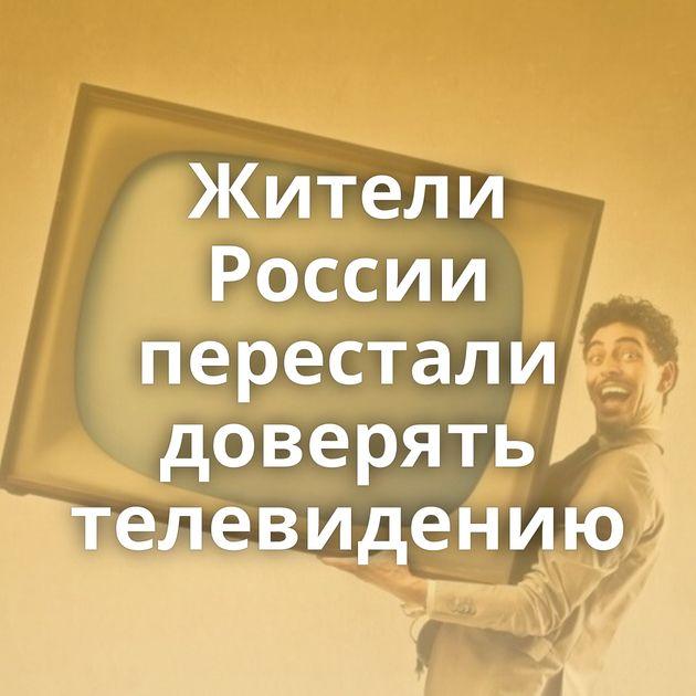 Жители России перестали доверять телевидению