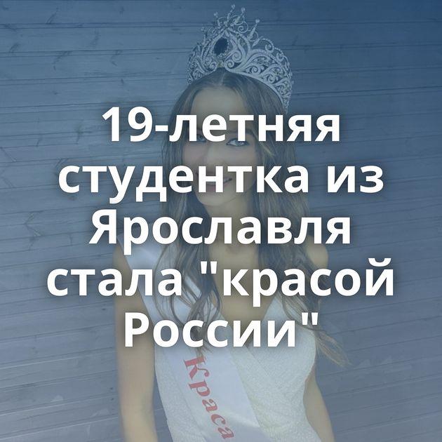 19-летняя студентка из Ярославля стала