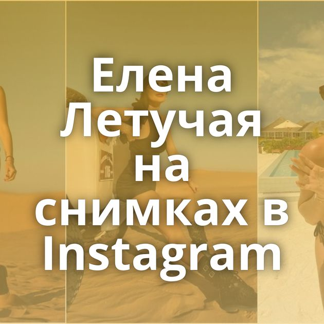 Елена Летучая на снимках в Instagram