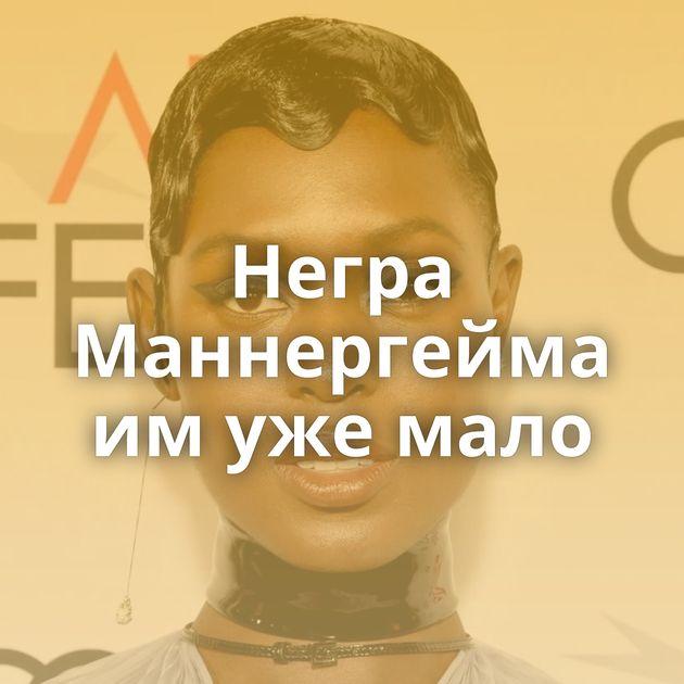 Негра Маннергейма имужемало