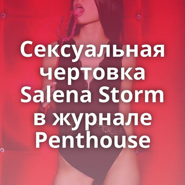 Сексуальная чертовка Salena Storm в журнале Penthouse