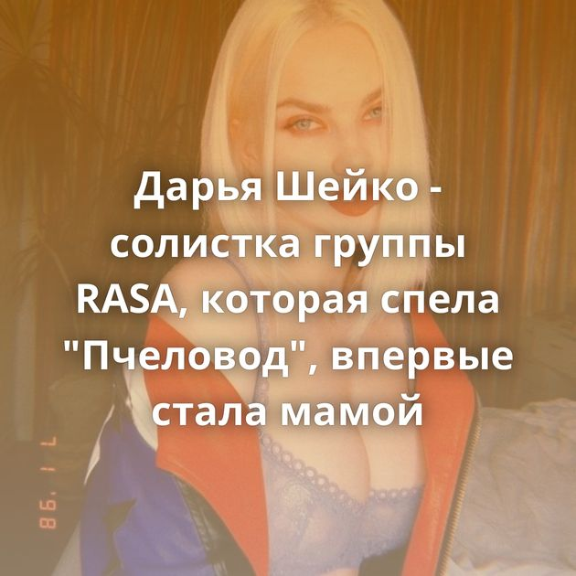 Дарья Шейко - солистка группы RASA, которая спела