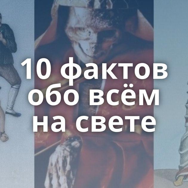 10фактов обовсём насвете