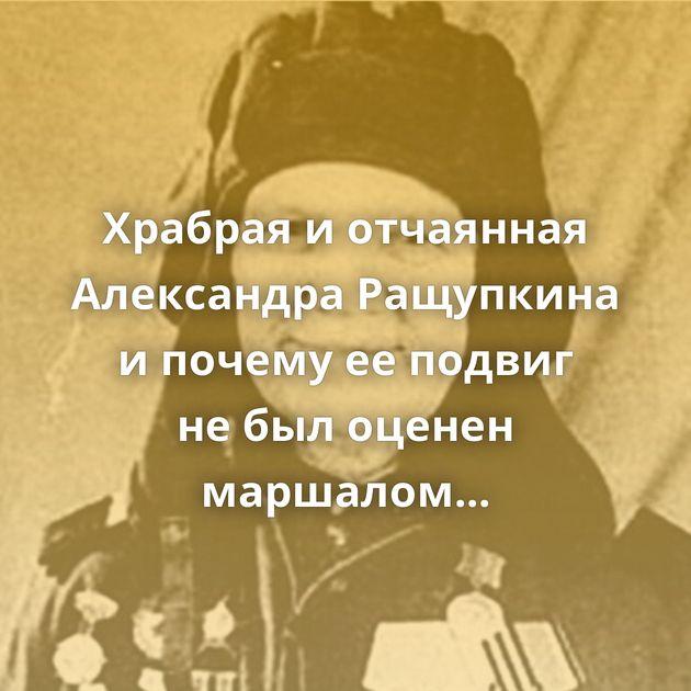 Храбрая иотчаянная Александра Ращупкина ипочему ееподвиг небылоценен маршалом Жуковым?