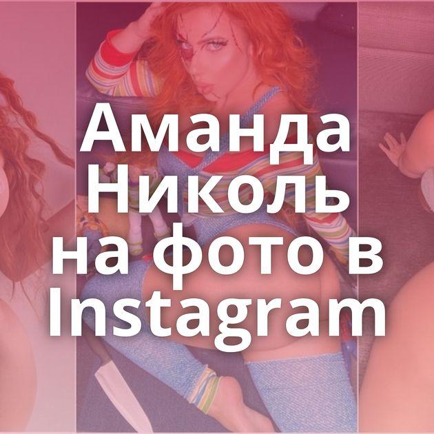 Аманда Николь на фото в Instagram
